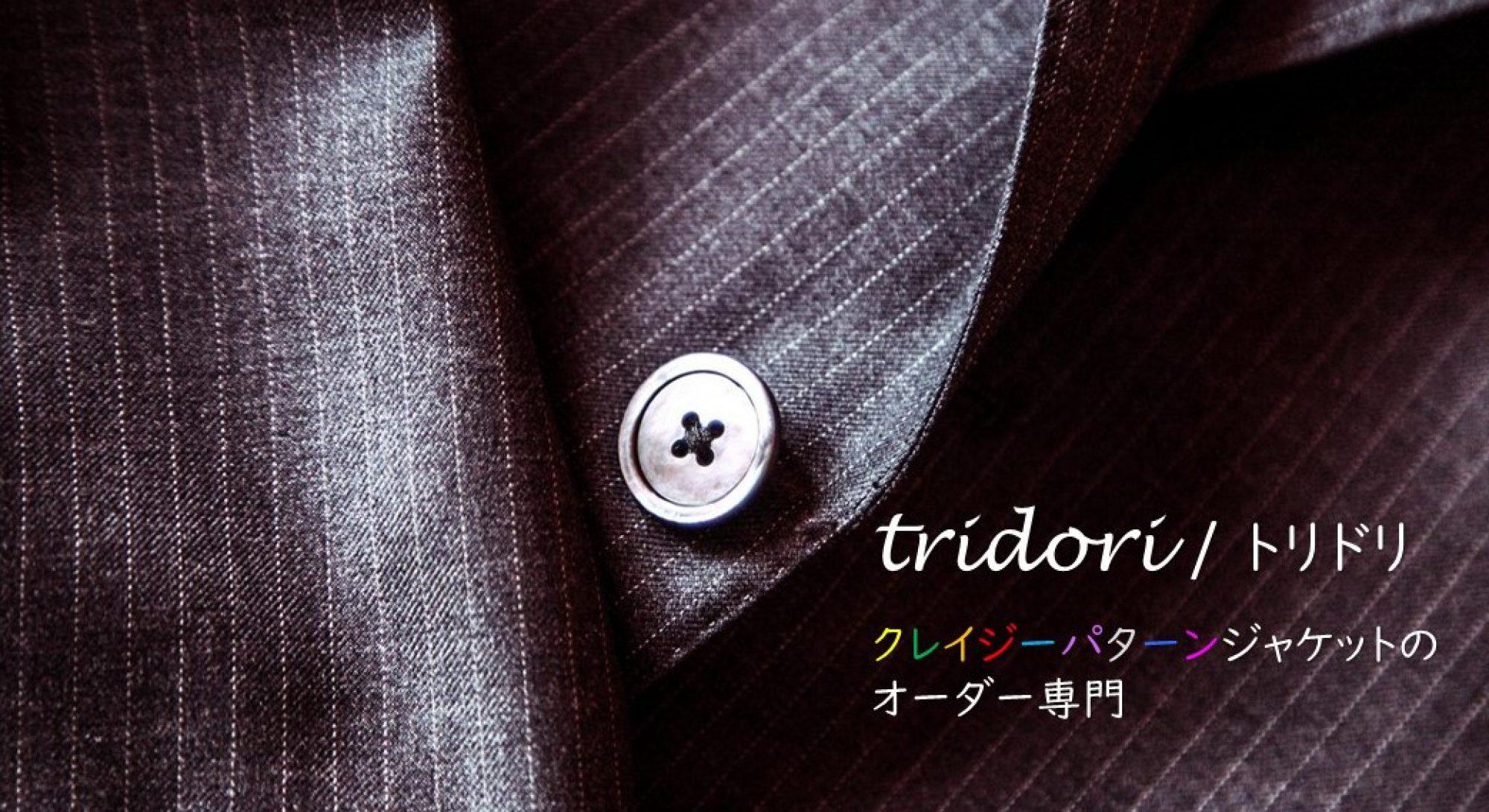 tridori - トリドリ